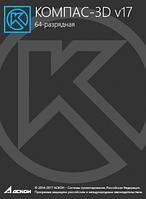 КОМПАС-3D v17. По-настоящему крутая версия уже с вами!
