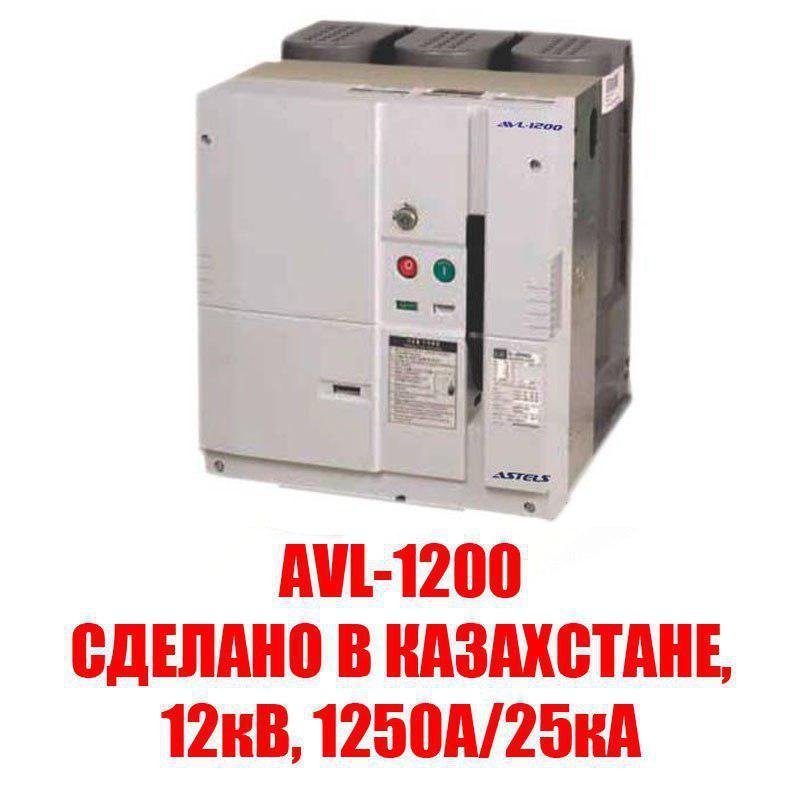 Вакуумный выключатель AVL-1200 (Сделано в Казахстане, 12кВ, 1250А/25кА)