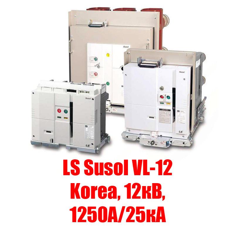 Вакуумный выключатель LS Susol VL-12 (Korea, 12кВ, 1250А/25кА)