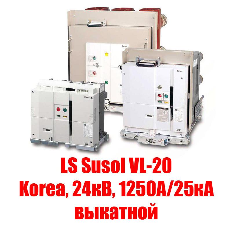 Вакуумный выключатель LS Susol VL-20 (Korea, 24кВ, 1250А/25кА выкатной)