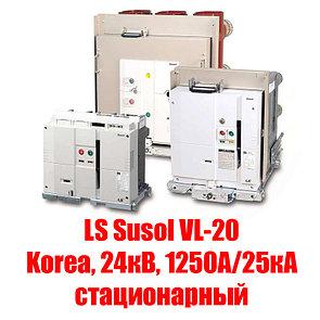 Вакуумный выключатель LS Susol VL-20 (Korea, 24кВ, 1250А/25кА стационарный)