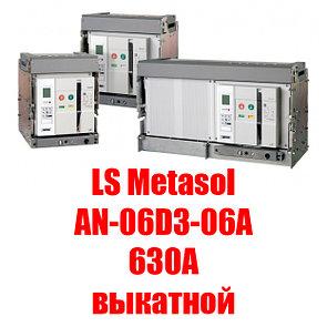 Воздушный автоматический выключатель LS Metasol AN-06D3-06A M2D2D2BX (630А выкатной)