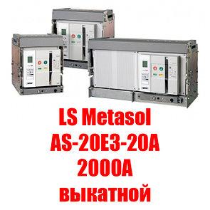 Воздушный автоматический выключатель LS Metasol AS-20E3-20A M2D2D2BX (2000А выкатной)