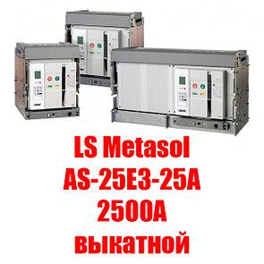 Воздушный автоматический выключатель LS Metasol AS-25E3-25A M2D2D2BX (2500А выкатной)