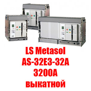 Воздушный автоматический выключатель LS Metasol AS-32E3-32A M2D2D2BX (3200А выкатной)