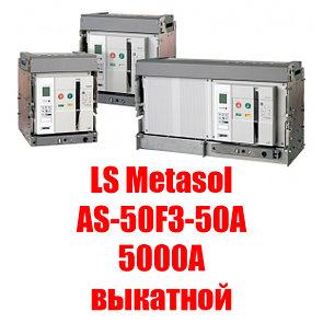 Воздушный автоматический выключатель LS Metasol AS-50F3-50A M2D2D2BX (5000А выкатной)