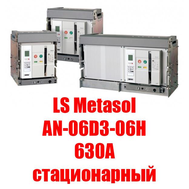 Воздушный автоматический выключатель LS Metasol AN-06D3-06D3-06H630A стационарный
