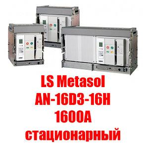Воздушный автоматический выключатель LS Metasol AN-16D3-16H1600A Статичный