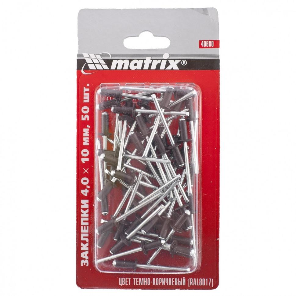 (40680) Заклепки 4,0 х 10 мм RAL 8017 (темно-коричневый), 50 шт.//MATRIX