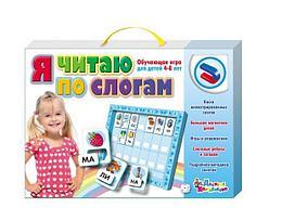 """Обучающая игра для детей 4-8 лет """"Я читаю по слогам"""""""