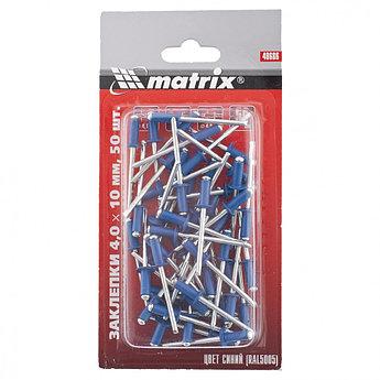 (40686) Заклепки 4,0 х 10 мм RAL 5005 (синий), 50 шт.//MATRIX