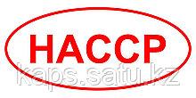 Сертификация по HACCP (ХАССП)