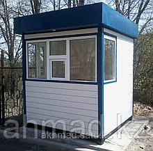 Посты  охраны  2,0х2,0х2,4м. Алматы Сторожевые будки.