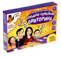 Настольная игра викторина развивающая подарочная Большая семейная викторина