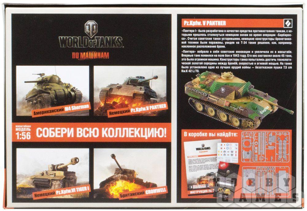 Сборная модель: World of Tanks Pz/Kpfw. V PANTHER - фото 3