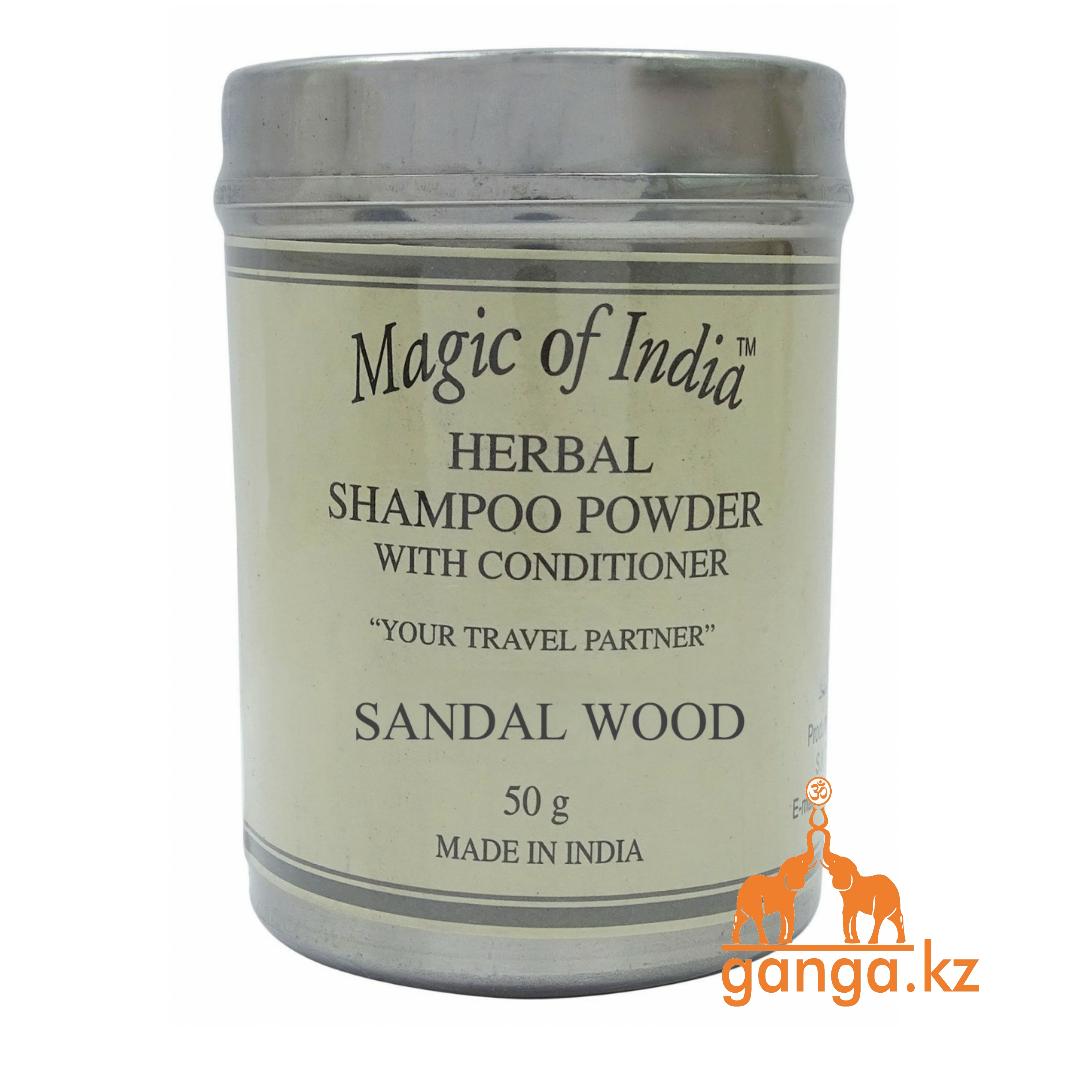 Сухой аюрведический шампунь Сандал (Herbal Shampoo Powder Sandal MAGIC OF INDIA), 50 г.