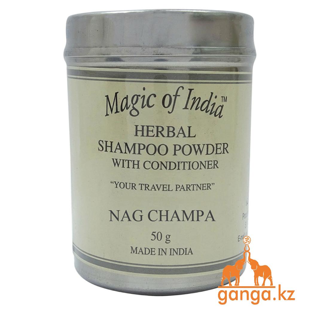 Сухой аюрведический шампунь Наг Чампа (Herbal Shampoo Powder Nag Champa MAGIC OF INDIA), 50 г.