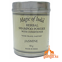 Сухой аюрведический шампунь Жасмин (Herbal Shampoo Powder Jasmine MAGIC OF INDIA), 50 г.