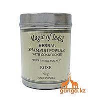 Сухой аюрведический шампунь Роза (Herbal Shampoo Powder Rose MAGIC OF INDIA), 50 г.