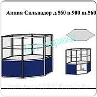 Витрина Сальводор длина -560;высота-900; ширина-560