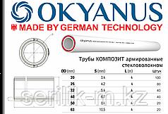 Трубы-ВОДОПРОВОД-32*4 м PPR-C-OKYANUS