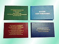 Корочки удостоверений по технике безопасности