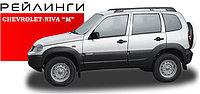 Рейлинги Chevrolet-NIVA / LADA Niva Travel (2020- )