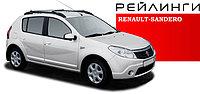Рейлинги Renault-SANDERO 2010-2014 г.