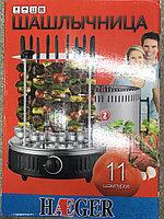 Шашлычница электрическая HAEGER 11 шампур