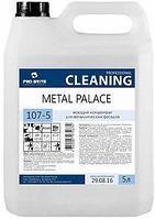 METAL PALACE 20 л. Моющий концентрат для металлических фасадов