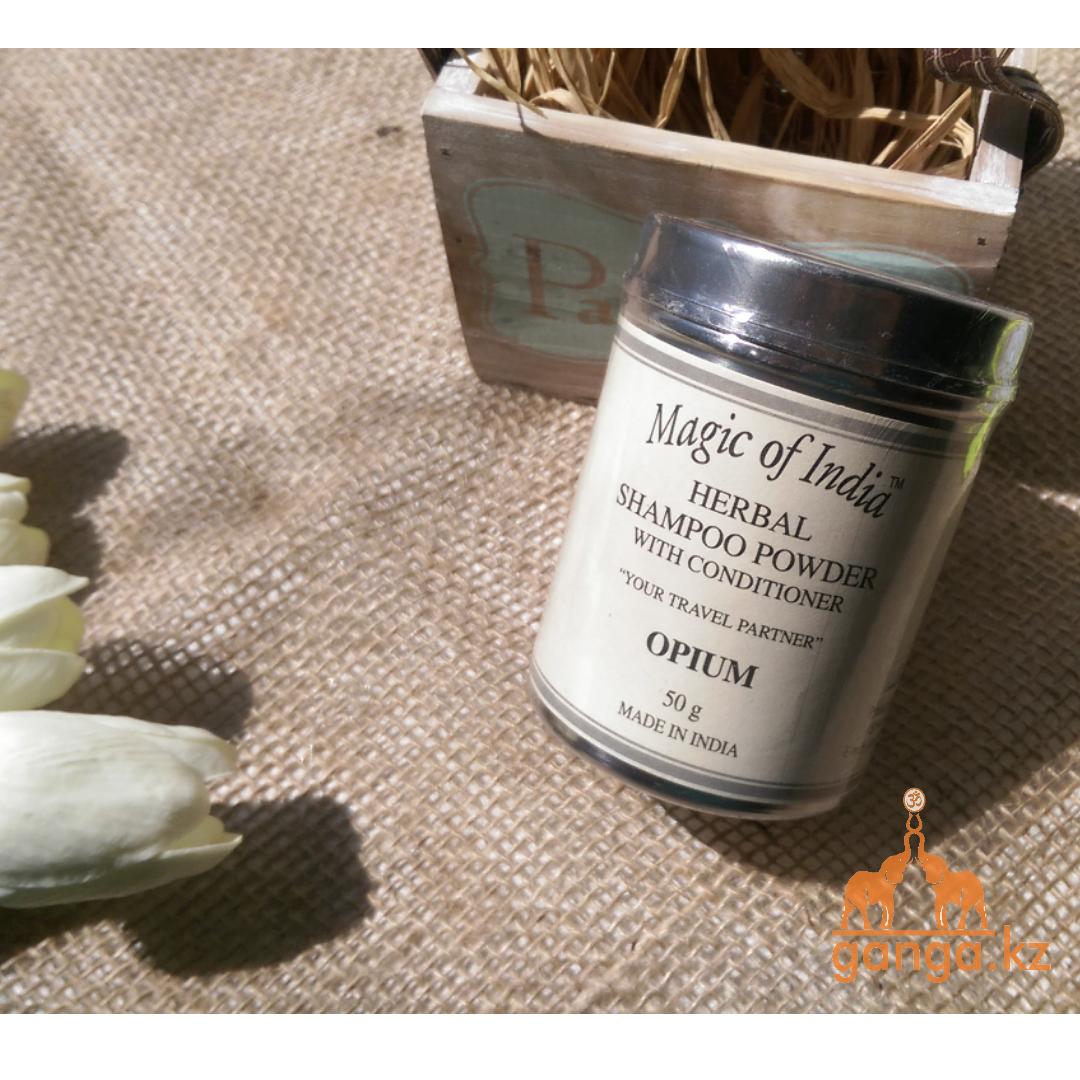 Сухой аюрведический шампунь Опиум (Herbal Shampoo Powder Opium MAGIC OF INDIA), 50 г.