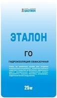 «ЭТАЛОН ГО» — Гидроизоляция обмазочная (мешок 25 кг), фото 1