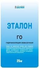 «ЭТАЛОН ГО» — Гидроизоляция обмазочная (мешок 25 кг)