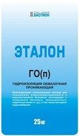 «ЭТАЛОН ГО (п) «— Гидроизоляция обмазочная проникающая (мешок 25 кг)
