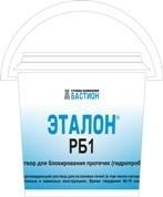 «ЭТАЛОН РБ1» — Раствор для блокирования протечек (гидропробка) (ведро 5 кг)