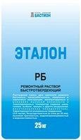 «ЭТАЛОН РБ» — Ремонтный раствор быстротвердеющий (3-6 часов) (мешок 25 кг)