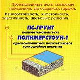 Полимерстоун-1 – полиуретановое покрытие для пола 25 кг, фото 2