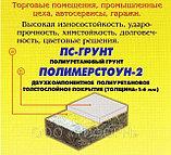 Полимерстоун-2 — полиуретановый наливной пол 20 кг, фото 2