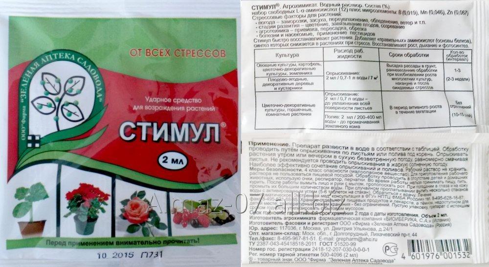 """""""Стимул"""" антистресс для возрождения, 2 мл"""