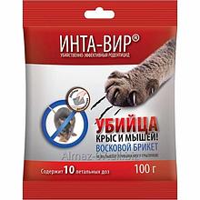 """""""Инта-Вир"""" от грызунов восковой, 100 г"""