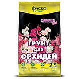 Почвогрунт Фаско Орхидея Специализированный 2,5 л, фото 2