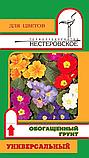 Грунт Универсальный для цветов 70 л (Н-е), фото 2
