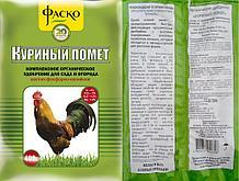 """Удобрение """"Куринный помет"""" в гранулах, Фаско, 800 г"""