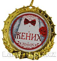 """Сувенирная медаль на ленте """"Жених"""""""