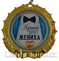 """Сувенирная медаль на ленте """"Лучший друг  ЖЕНИХА"""""""