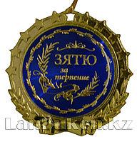 """Сувенирная медаль на ленте """"ЗЯТЮ за терпение"""""""