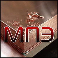 Лист медный 0.5 мм ГОСТ 495-75 медь марка М1 М1Т М1М мягкий твердый 600х1500 плита медная мягкая Cu сплав