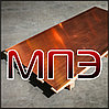 Лист медный 2 мм ГОСТ 495-75 медь марка М1 М1Т М1М мягкий твердый 600х1500 плита медная мягкая Cu сплав