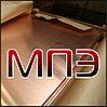 Лист медный 3.5 мм ГОСТ 495-75 медь марка М1 М1Т М1М мягкий твердый 600х1500 плита медная мягкая Cu сплав