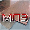 Лист медный 6 мм ГОСТ 495-75 медь марка М1 М1Т М1М мягкий твердый 600х1500 плита медная мягкая Cu сплав